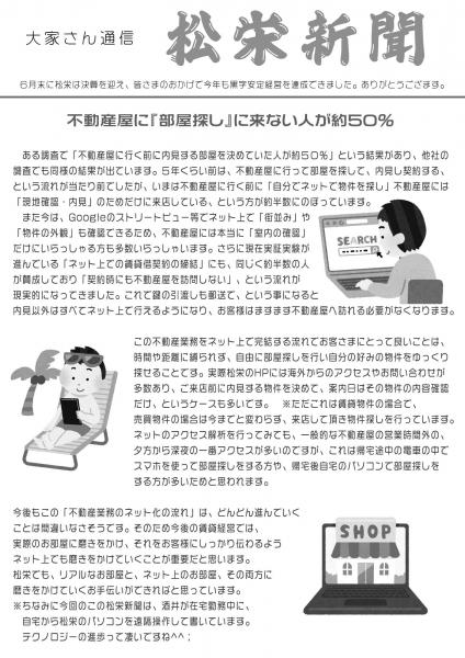 松栄新聞79 のコピー
