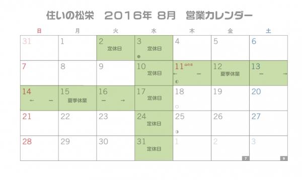 夏季休業8月 のコピーのコピー